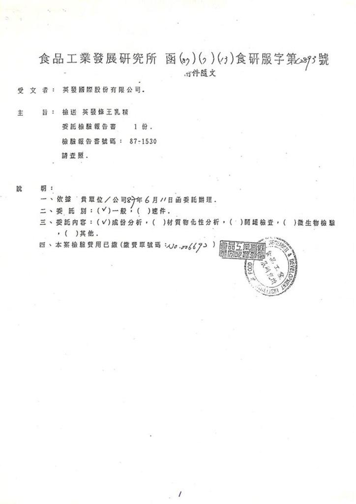【英發蜂王乳精】食品工業發展研究所 成份分析檢驗報告