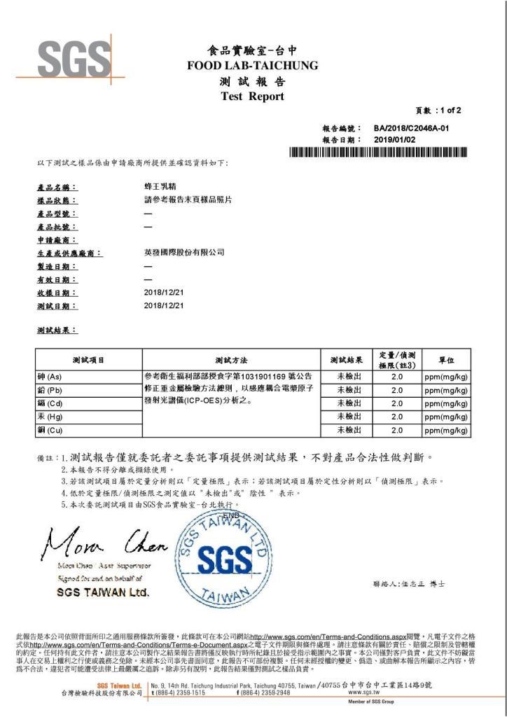 【英發蜂王乳精】SGS檢驗通過不含重金屬