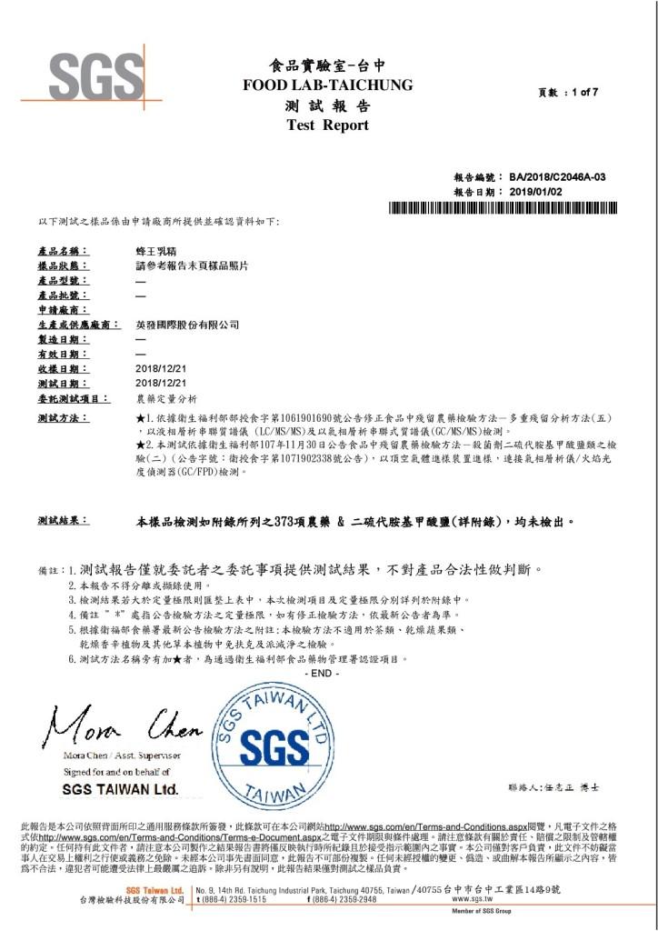 【英發蜂王乳精】SGS檢驗通過不含農藥