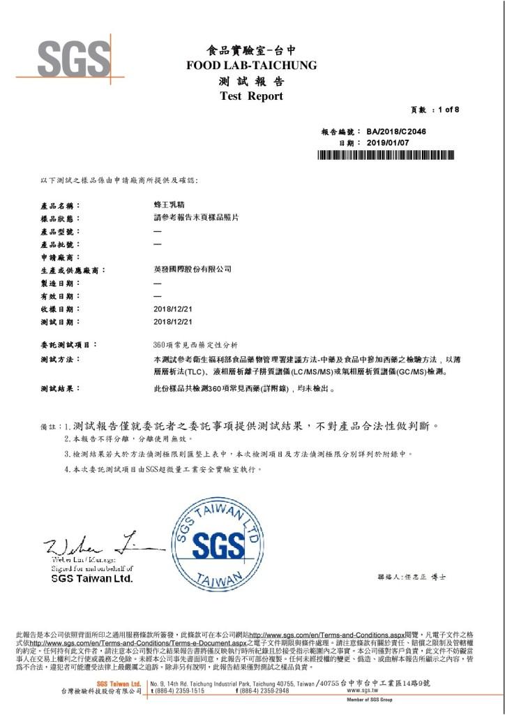 【英發蜂王乳精】SGS檢驗通過不含西藥